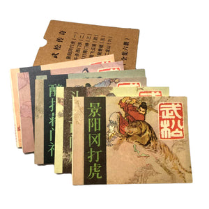 Old Chinese Wu Song Comic Book Collection Set of 6 Vintage Wusong China Mini Stories