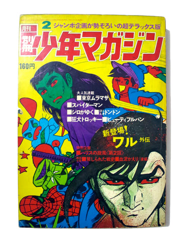 Vintage Shonen Japanese Magazine Feb 1971 #2 Spider-Man Manga Kodansha Comic Book (400+ pages)