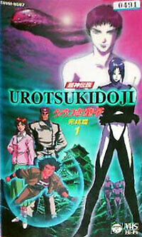 Urotsukidoji V Legend of the Overfiend The Final Chapter Japanese DVD