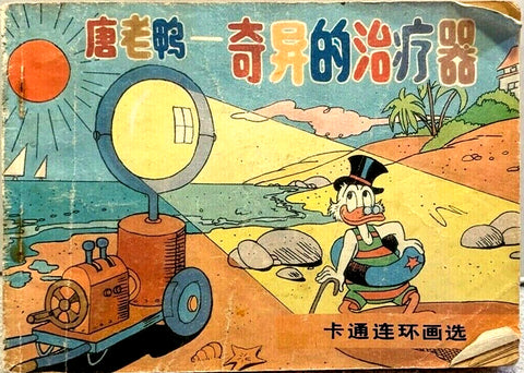 Vintage Chinese Donald Duck Beijing Comic Book Asian Walt Disney Mickey Mouse 唐老鸭 奇异的治疗器 卡通连环画 連環圖