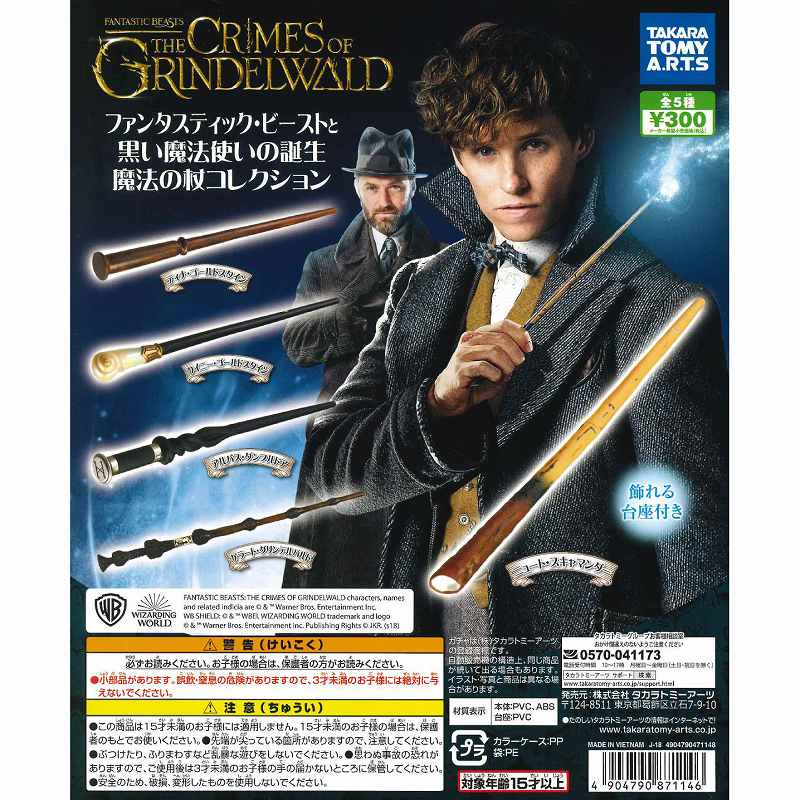 CP0122 - Fantastic Beasts The Crimes of Grindelwald - Magic Wand Collection - Complete Set