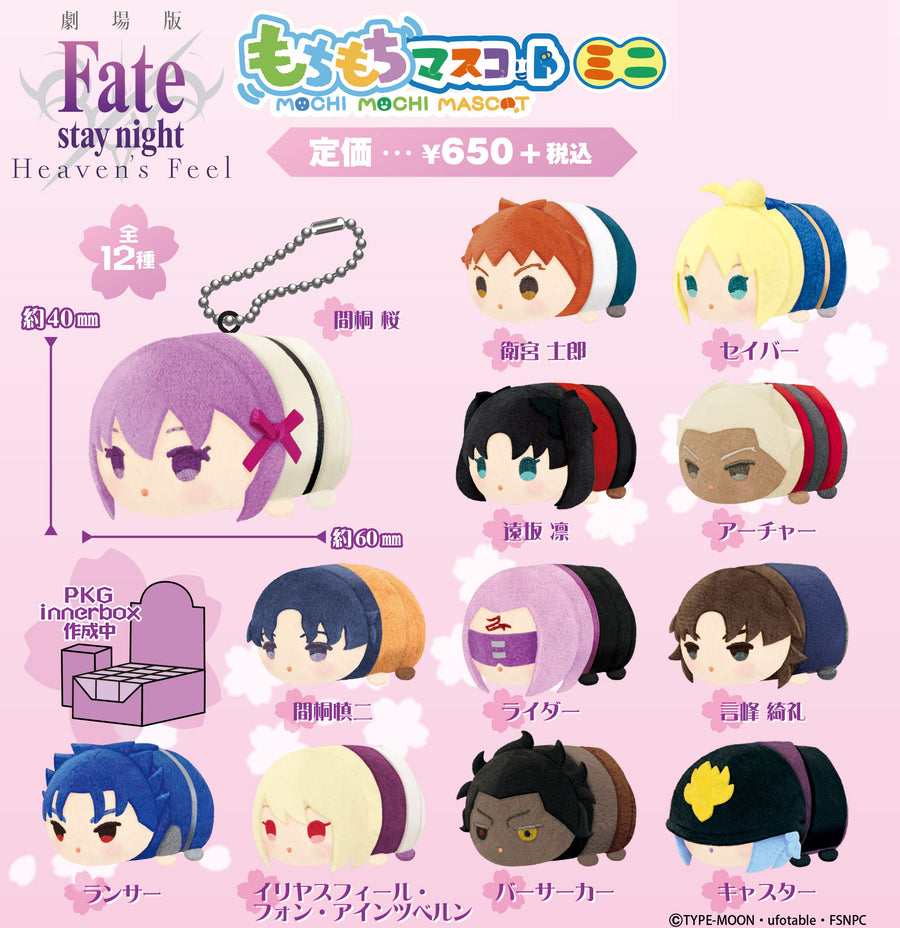 Mochimochi Mascot Mini Fate/stay night Heaven's Feel