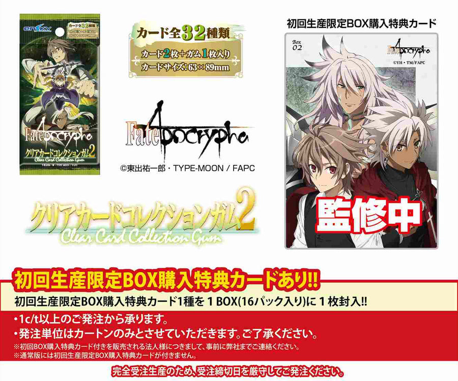 ~FATE/APOCRYPHA~ Clear Card Collection Gum [2]
