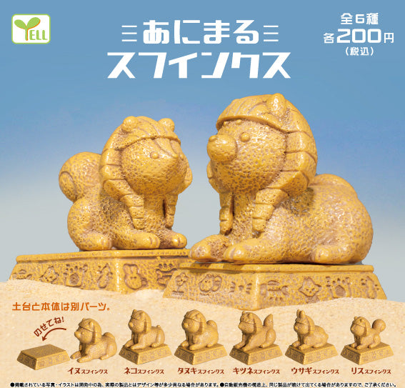 CP0785 - Animal Sphinx