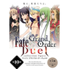 Fate/Grand Order Duel Collection Figure Vol.10