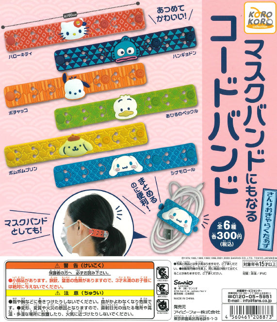 CP1063 Sanrio Characters 2 Way Band for Electrical Cord & Face Mask