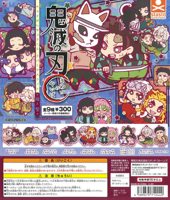 CP1072 Demon Slayer : Kimetsu no Yaiba Chara Bandage Rubber Mascot Sixth Style (Vol. 6)