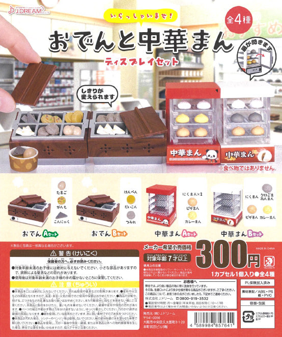 CP1088 Oden & Chinese-style Steamed Buns Display Set