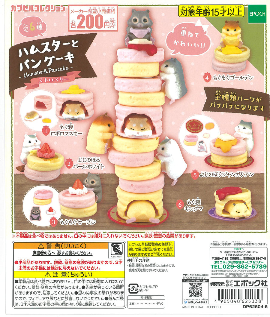 CP1166 Hamster & Pancake Strawberry