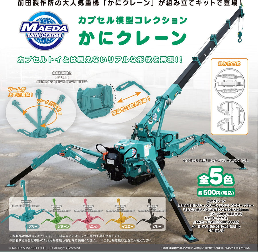Crab Crane Capsule Model Collection Crab Crane