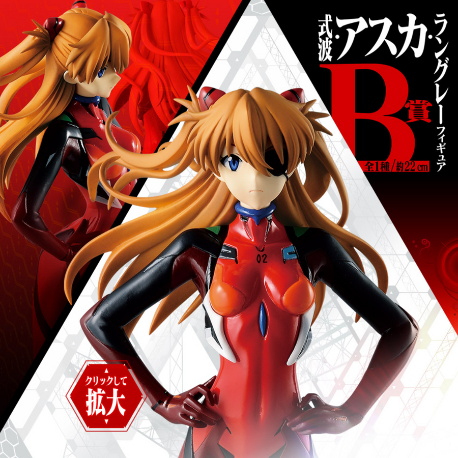 Ichiban Kuji Evangelion NEW Theatrical Version - First Unit , Sortie !