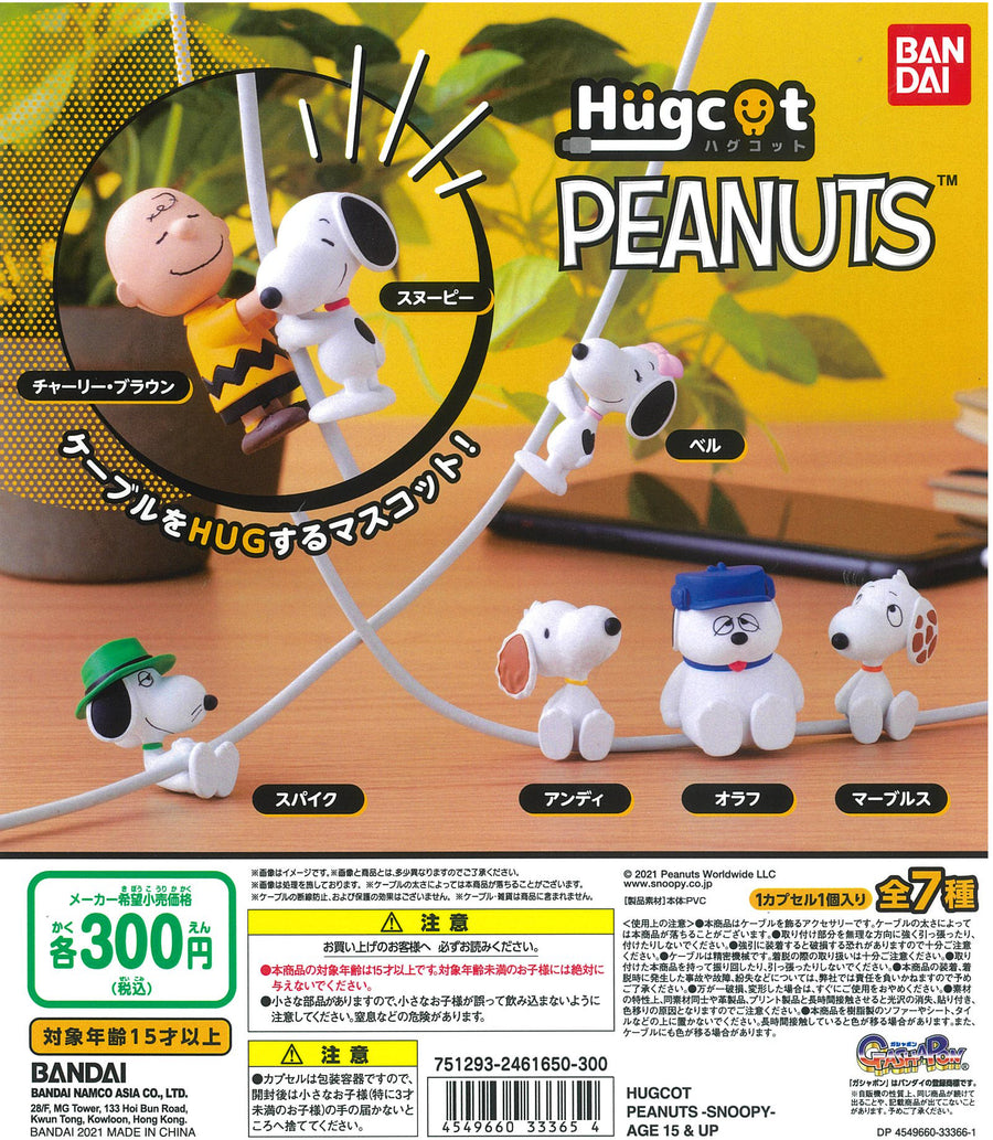 WB0163 HUGCOT PEANUTS -SNOOPY-