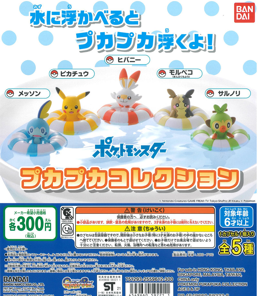 WB0165 POKEMON PUKAPUKA COLLECTION