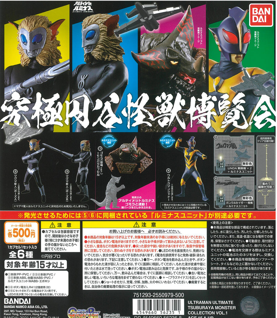 WB0167 ULTRAMAN ULTIMATE TSUBURAYA MONSTER COLLECTION VOL.1
