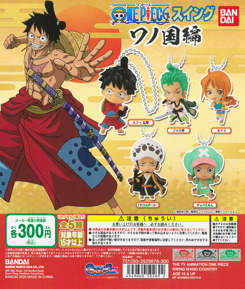 WB0020 THE TV ANIMATION ONE PIECE SWING WANO CO