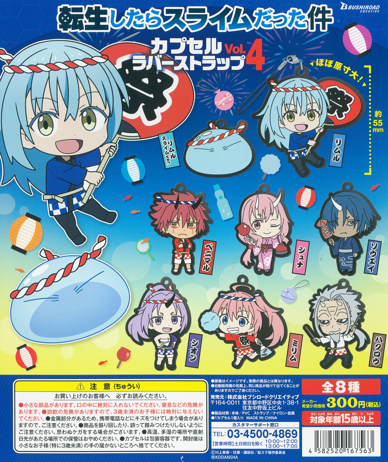 CP0956 That Time I Got Reincarnated as a Slime Capsule Rubber Strap Vol. 4