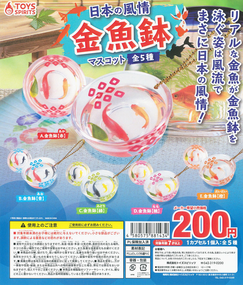 CP0960 Japanese Atmosphere Goldfish Bowl Mascot