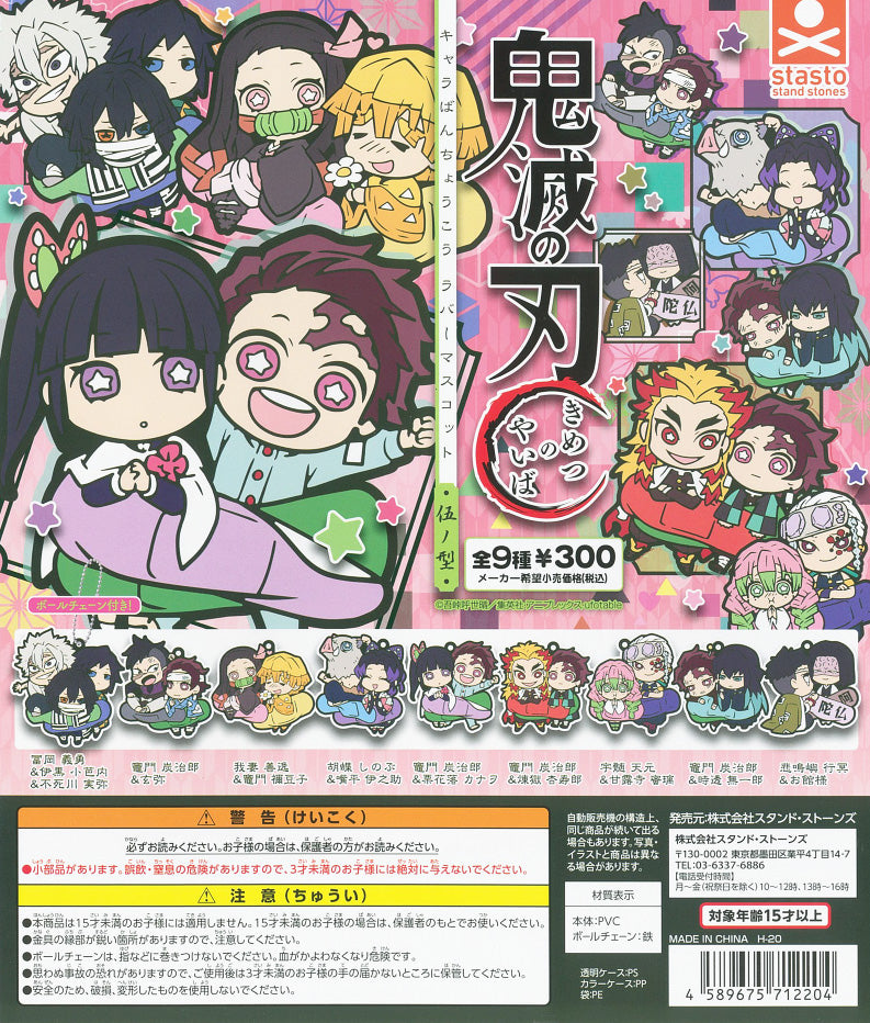 CP0968 Demon Slayer Kimetsu no Yaiba Chara Bandage Rubber Mascot Go no Kata (Vol. 5)