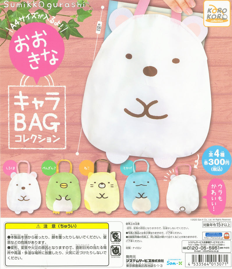 CP0971 Sumikkogurashi Big Chara Bag Collection