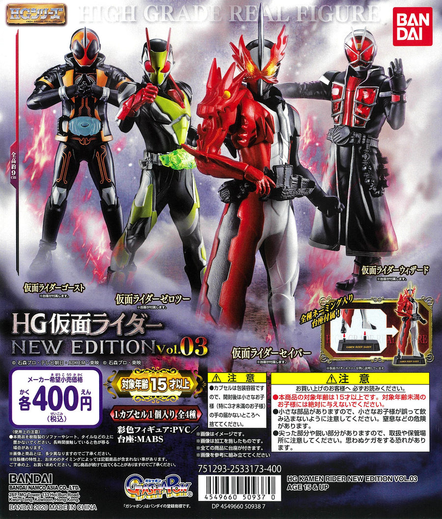 WB0040 HG KAMEN RIDER NEW EDITION VOL.03