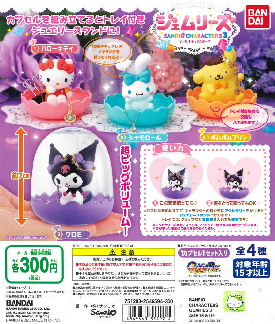 WB0075 SANRIO CHARACTERS GEMRIES 3