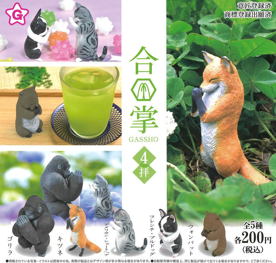 CP0278P - Praying Animal Figure Vol 4 - Complete Set