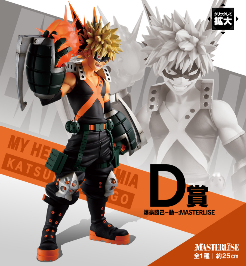 Ichiban KUJI MY HERO ACADEMIA LETS BEGIN !