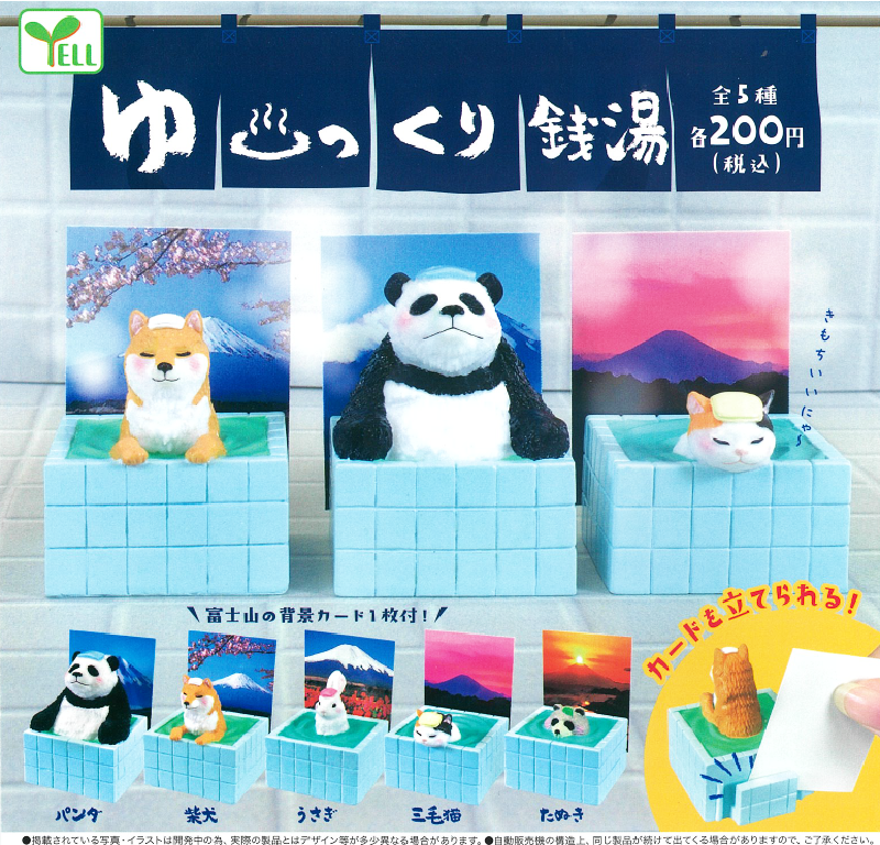 CP0696B - Bathing Animal  - Complete Set