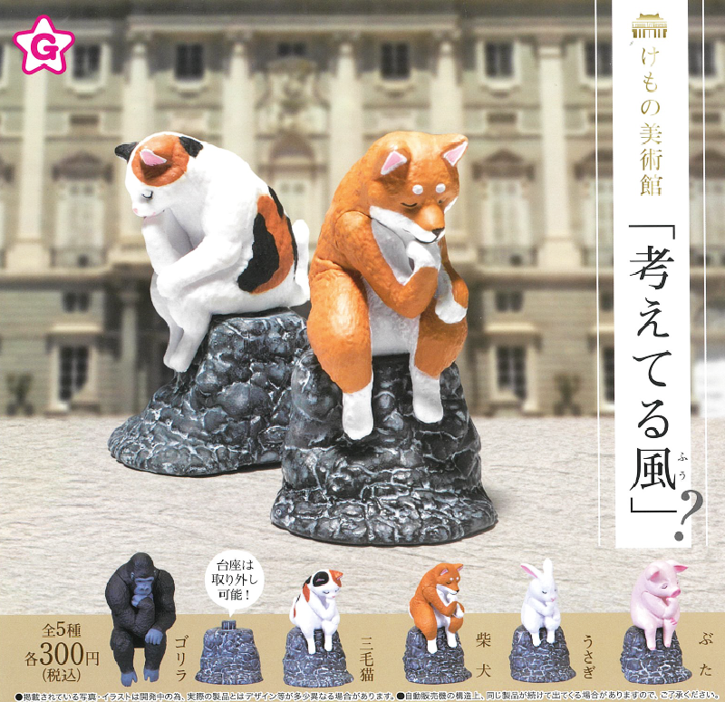 CP0698B - The Animal Thinker - Complete Set