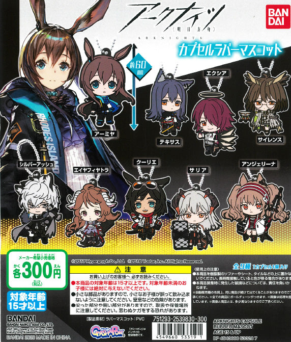 WB0035 ARKNIGHTS CAPSULE RUBBER MASCOT