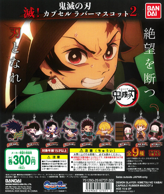 WB0034 DEMON SLAYER: KIMETSU NO YAIBA! LINKED M