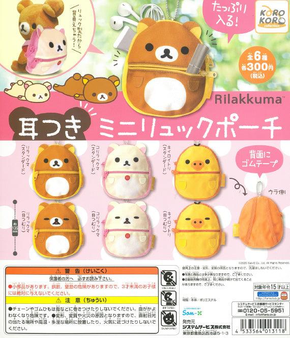 CP0992 Rilakkuma Mini Backpack Pouch with Ear