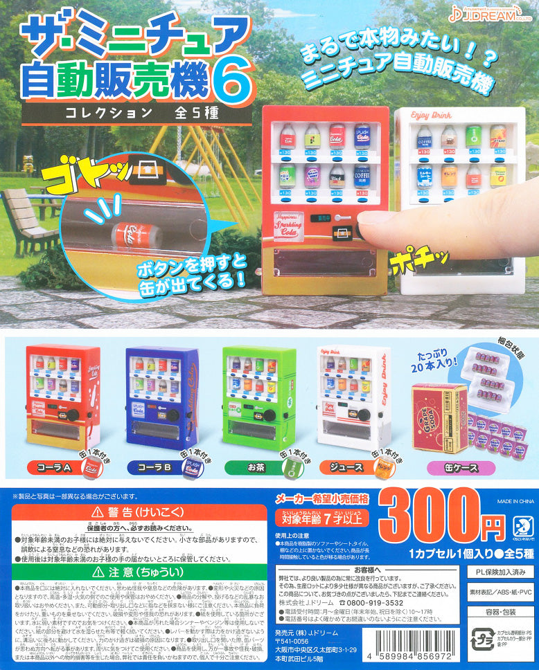 CP0928 - The Miniature Vending Machine Collection 6 - Complete Set