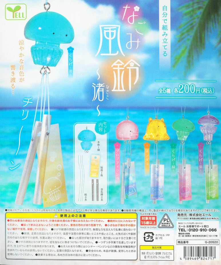 WY0007 - Gentle wind chime - beach - Complete Set