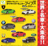 License! Die-cast Miniature Car Fifth - Complete Set