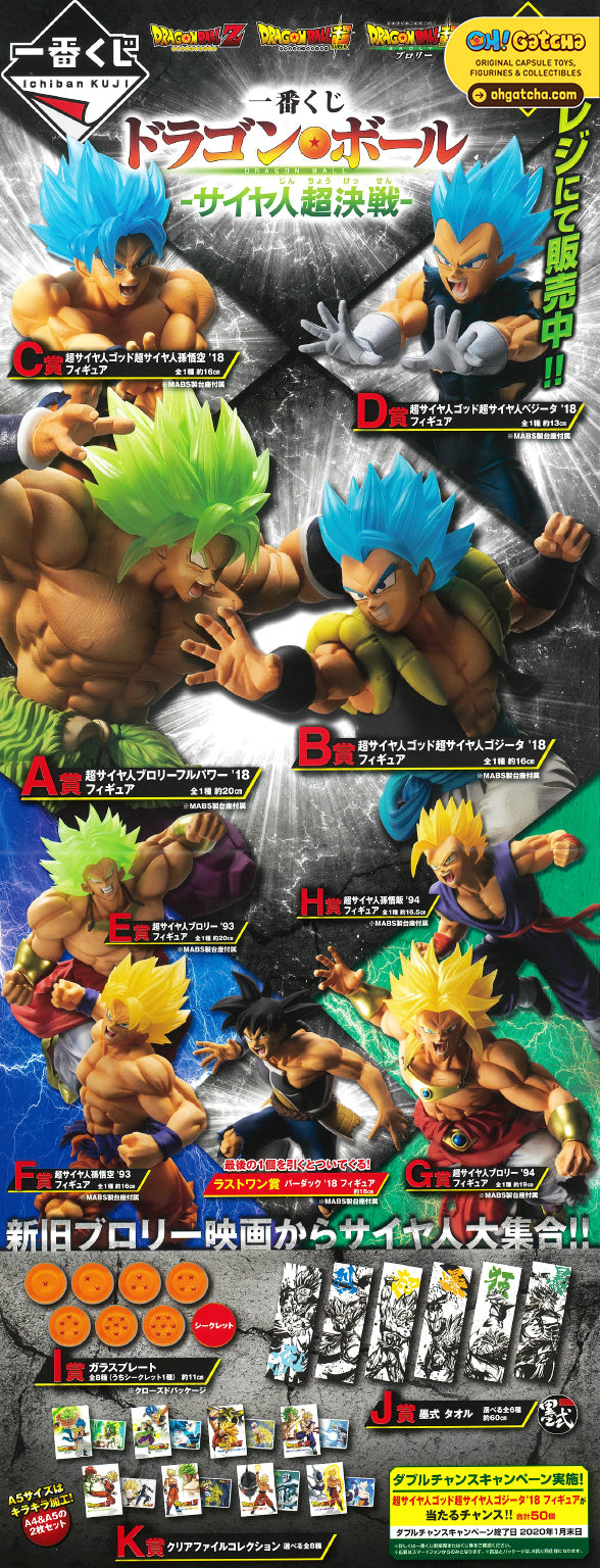 Ichiban KUJI - DRAGON BALL - Super Saiyan Battle