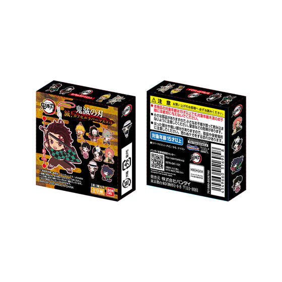 DEMON SLAYER: KIMETSU NO YAIBA! CAPSULE RUBBER MASCOT (BOX FORM)
