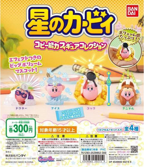 WB0138 KIRBY COPY ABILITIES FIGURE COLLECTION