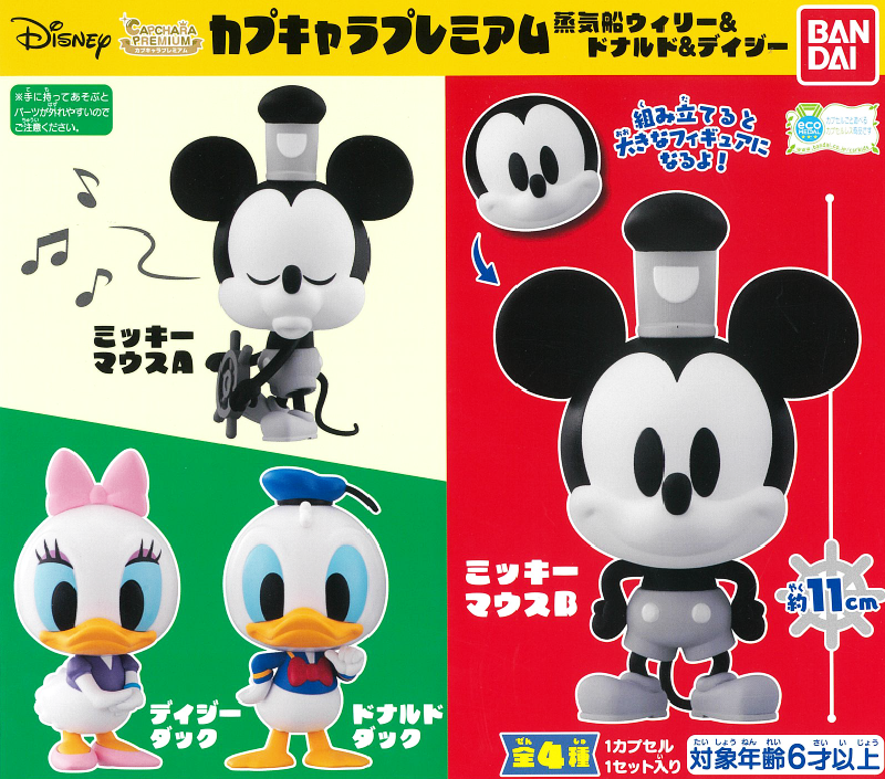 CP0614 - Disney CapChara Premium Steamboat Willie & Donald & Daisy