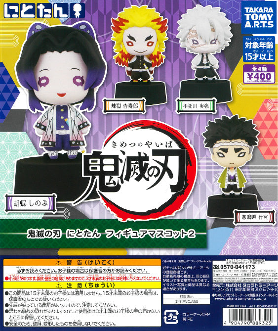 CP1146 Demon Slayer : Kimetsu no Yaiba Nitotan Figure Mascot 2