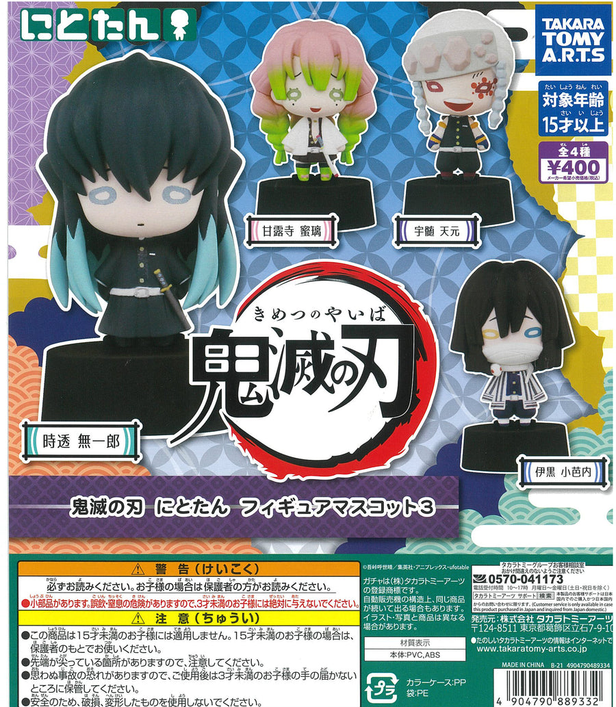 CP1199 Demon Slayer: Kimetsu no Yaiba Nitotan Figure Mascot 3