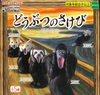 CP0561 - Animal Scream - Complete Set