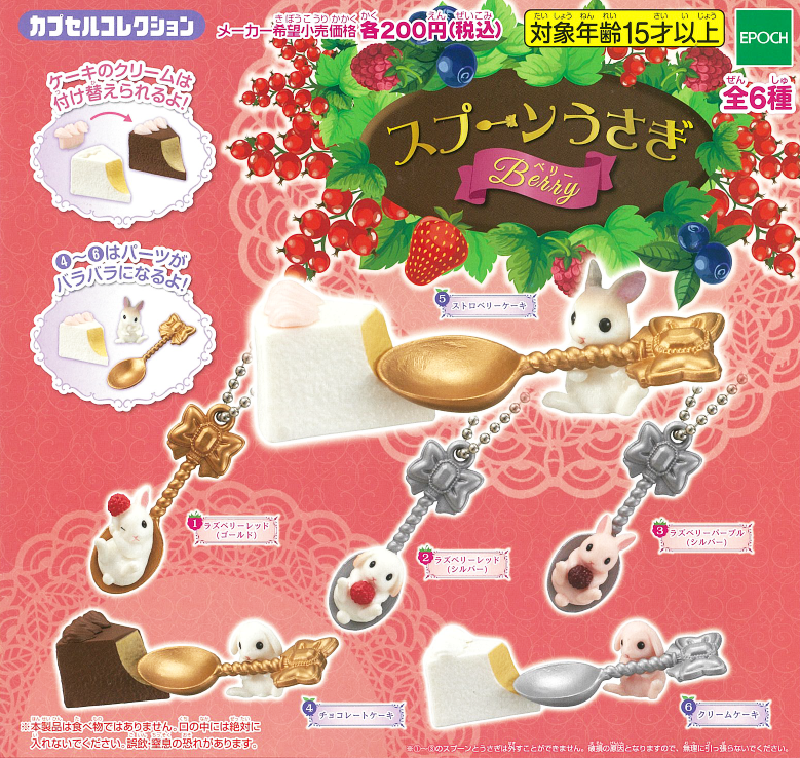 CP0705 - Spoon Rabbit Berry - Complete Set