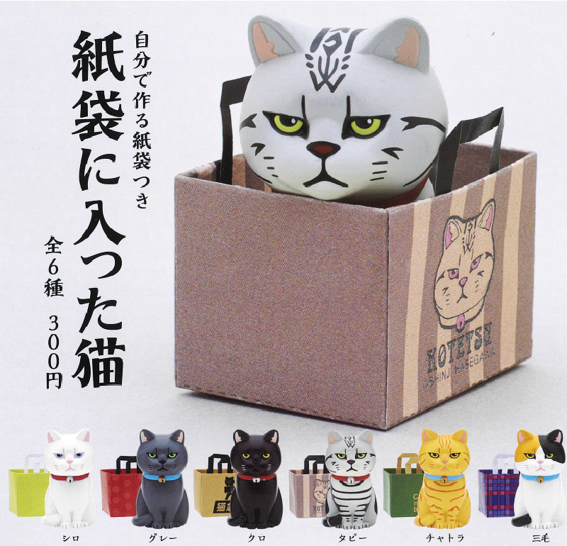 CP0713A - Cat in Paper Bag - Complete Set
