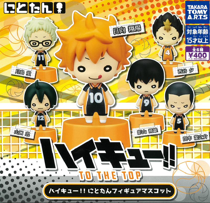 CP0703 - Haikyu!! To The Top Nitotan Figure Mascot - Complete Set