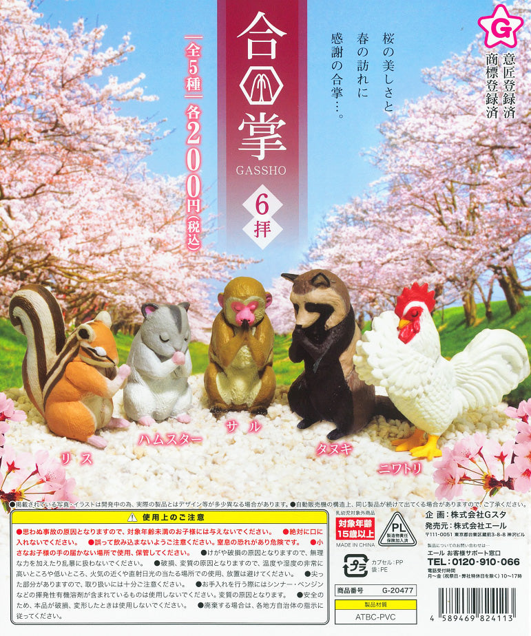 CP0882 - Praying Animals Vol.6 - Complete Set