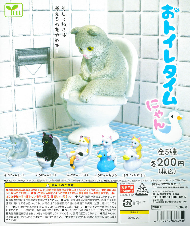 CP0878 - Toilet Time Cat