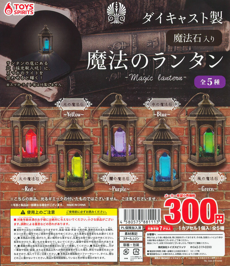 CP0856 - Die-cast Model! Magic Lantern with Magic Stone - Complete Set