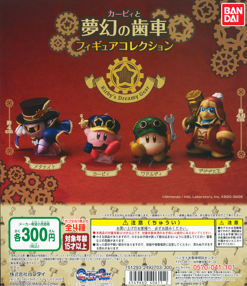 CP0858 - Kirby's Dream Land Kirby's Dreamy Gear Figure Collection