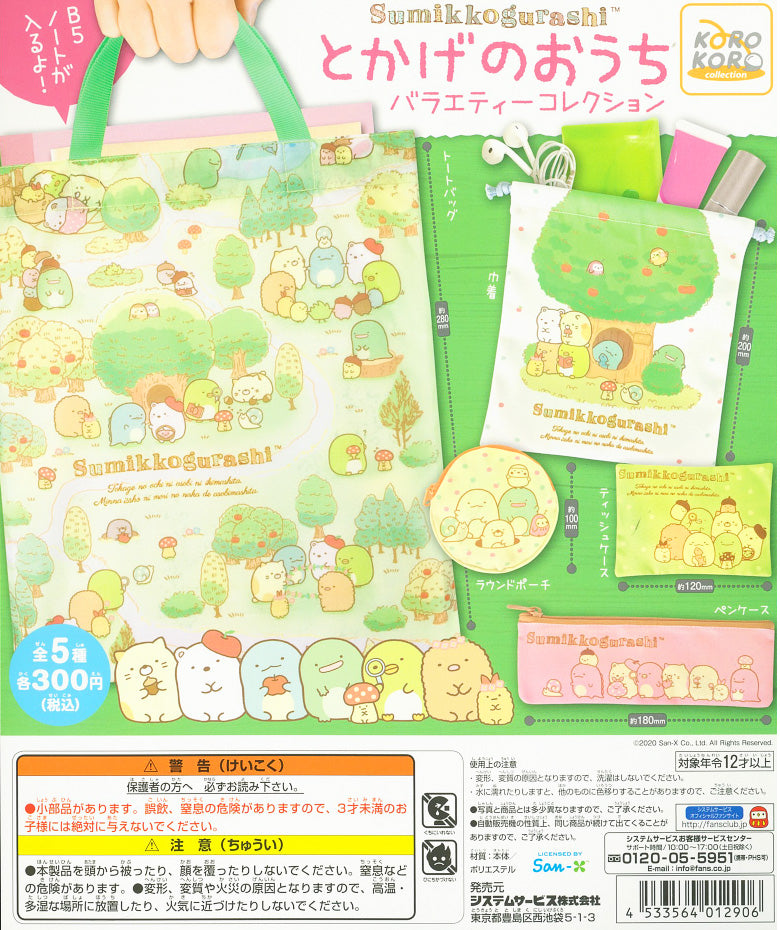 CP0834 - Sumikkogurashi Tokage no Ouchi Variety Collection - Complete Set
